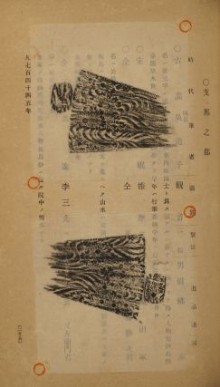 [In Japanese]. Setsu Kushi Hinagata [Patterns of Miniature Combs]